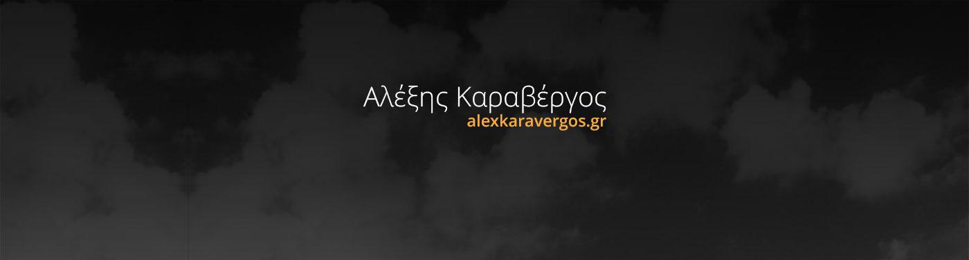 alexkaravergos_01