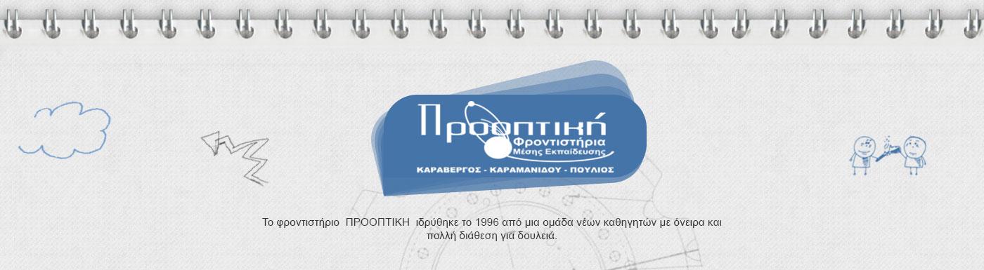 prooptikh_01