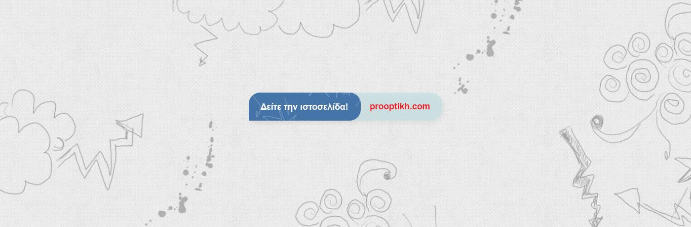 prooptikh_03